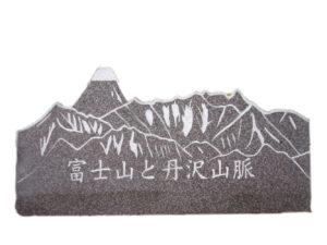 富士山と丹沢山脈